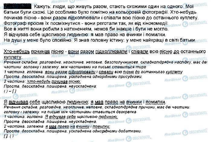 ГДЗ Укр мова 9 класс страница 184