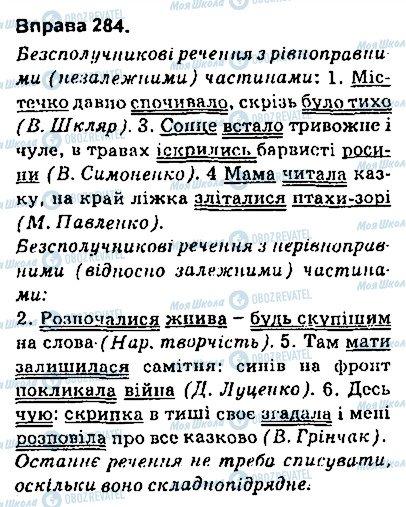ГДЗ Українська мова 9 клас сторінка 284