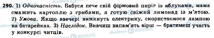 ГДЗ Укр мова 9 класс страница 290