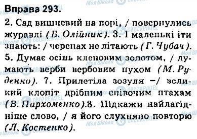 ГДЗ Укр мова 9 класс страница 293