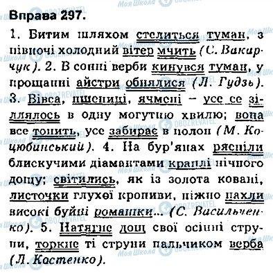 ГДЗ Укр мова 9 класс страница 297