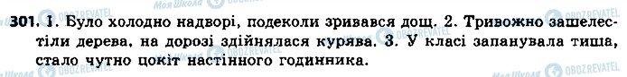 ГДЗ Українська мова 9 клас сторінка 301