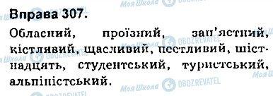 ГДЗ Укр мова 9 класс страница 307