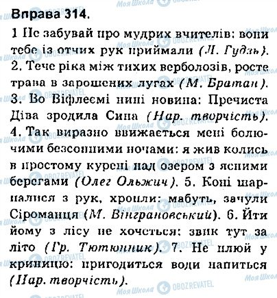 ГДЗ Укр мова 9 класс страница 314