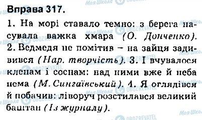 ГДЗ Укр мова 9 класс страница 317