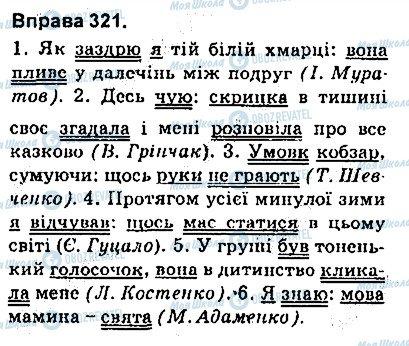 ГДЗ Укр мова 9 класс страница 321