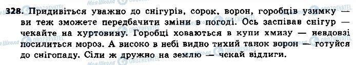 ГДЗ Українська мова 9 клас сторінка 328