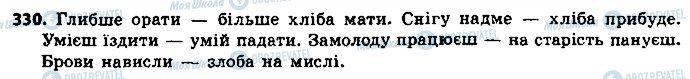 ГДЗ Укр мова 9 класс страница 330