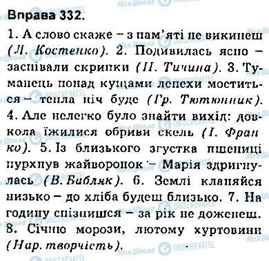 ГДЗ Укр мова 9 класс страница 332