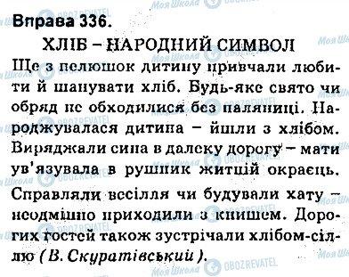 ГДЗ Українська мова 9 клас сторінка 336
