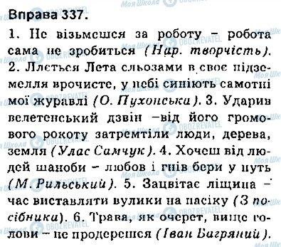 ГДЗ Українська мова 9 клас сторінка 337
