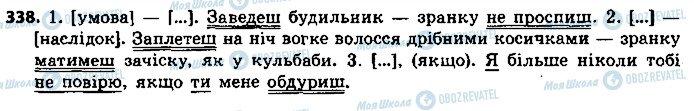 ГДЗ Укр мова 9 класс страница 338