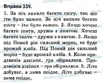 ГДЗ Укр мова 9 класс страница 339