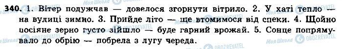 ГДЗ Українська мова 9 клас сторінка 340