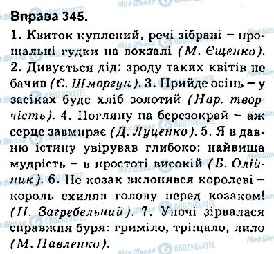 ГДЗ Укр мова 9 класс страница 345