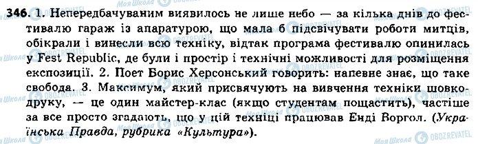 ГДЗ Укр мова 9 класс страница 346
