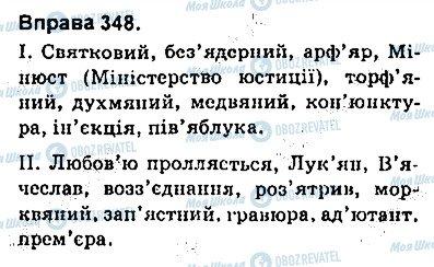 ГДЗ Українська мова 9 клас сторінка 348