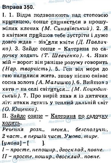 ГДЗ Українська мова 9 клас сторінка 350