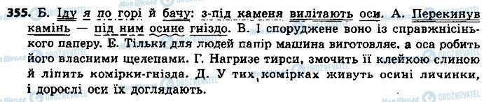 ГДЗ Укр мова 9 класс страница 355