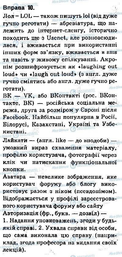 ГДЗ Українська мова 9 клас сторінка 10