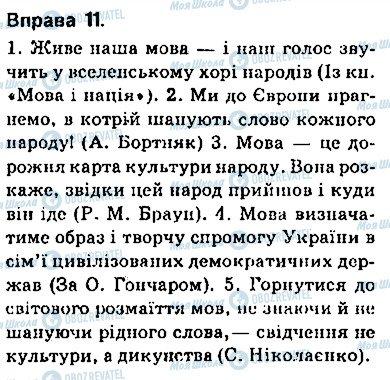 ГДЗ Українська мова 9 клас сторінка 11