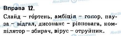 ГДЗ Українська мова 9 клас сторінка 12
