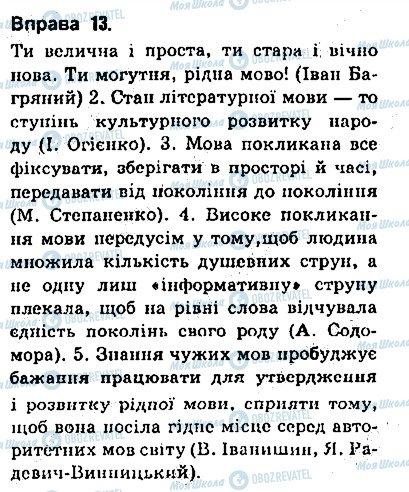 ГДЗ Українська мова 9 клас сторінка 13