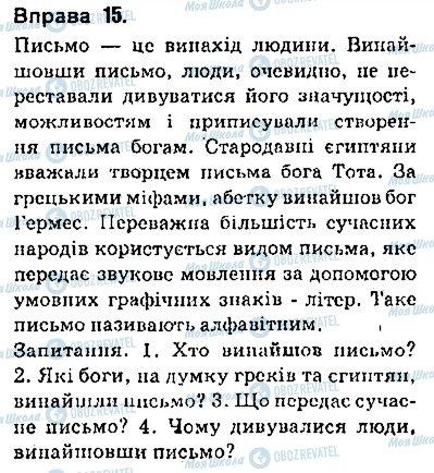 ГДЗ Українська мова 9 клас сторінка 15
