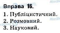ГДЗ Українська мова 9 клас сторінка 16