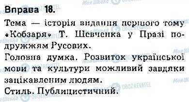 ГДЗ Українська мова 9 клас сторінка 18