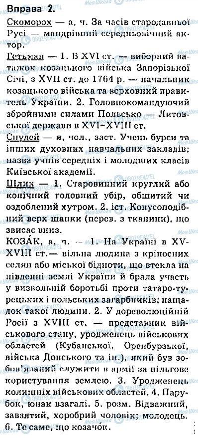 ГДЗ Українська мова 9 клас сторінка 2