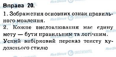ГДЗ Українська мова 9 клас сторінка 20