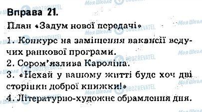 ГДЗ Українська мова 9 клас сторінка 21