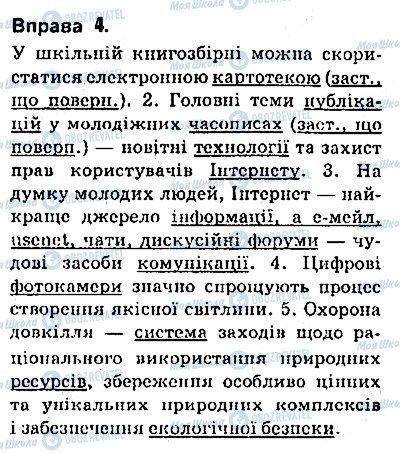 ГДЗ Українська мова 9 клас сторінка 4
