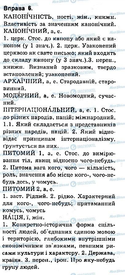 ГДЗ Українська мова 9 клас сторінка 6