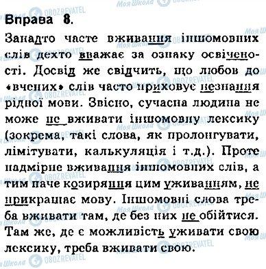 ГДЗ Українська мова 9 клас сторінка 8