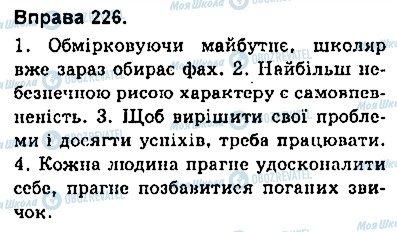 ГДЗ Українська мова 9 клас сторінка 226
