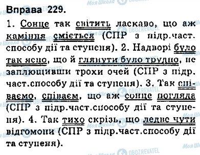 ГДЗ Українська мова 9 клас сторінка 229