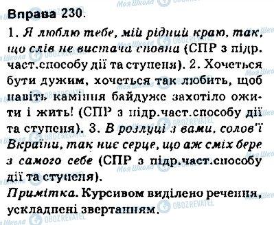 ГДЗ Українська мова 9 клас сторінка 230