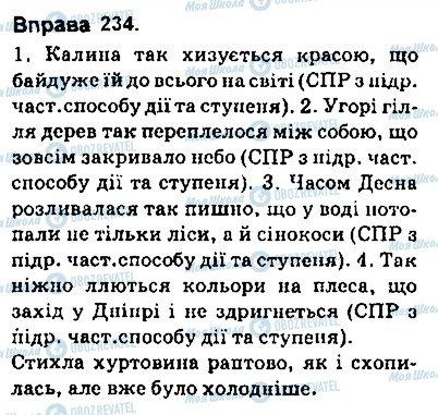 ГДЗ Українська мова 9 клас сторінка 234