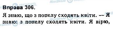 ГДЗ Укр мова 9 класс страница 306