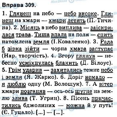 ГДЗ Укр мова 9 класс страница 309