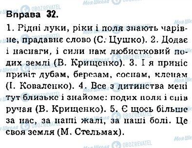 ГДЗ Українська мова 9 клас сторінка 32