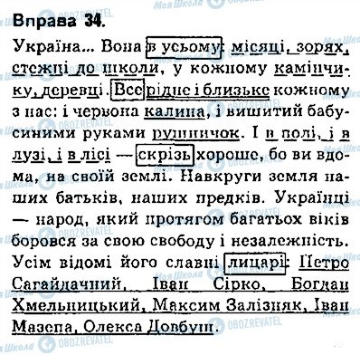ГДЗ Укр мова 9 класс страница 34