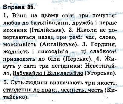 ГДЗ Українська мова 9 клас сторінка 35