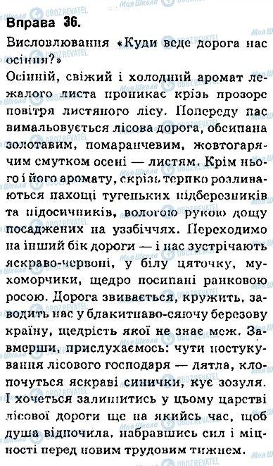 ГДЗ Українська мова 9 клас сторінка 36