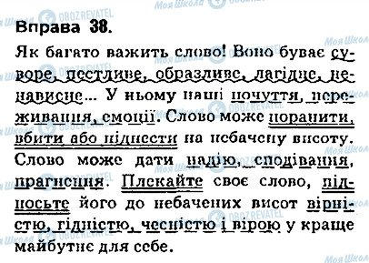 ГДЗ Укр мова 9 класс страница 38