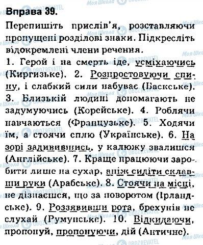 ГДЗ Укр мова 9 класс страница 39