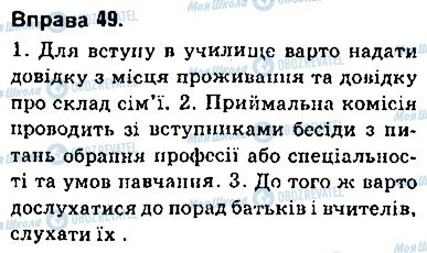 ГДЗ Українська мова 9 клас сторінка 49