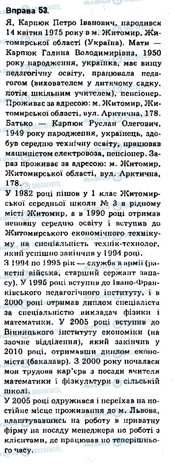 ГДЗ Укр мова 9 класс страница 53